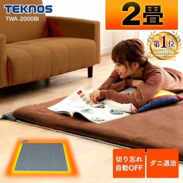 【限定価格】ホットカーペット 2畳 本体 HC-IR200...