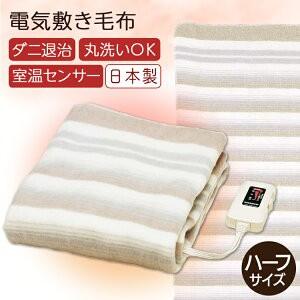 電気毛布 洗える 電気敷き毛布 電気敷毛布 140×8...