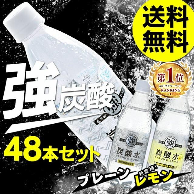 【クーポン利用で10%オフ】炭酸水 強炭酸水 500m...