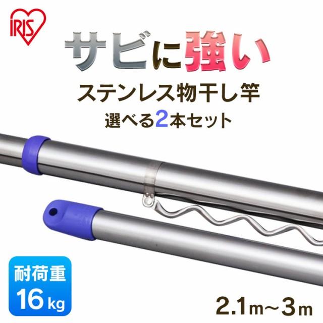 竿 物干し竿 選べる2本セット 2.1m〜3m ハンガー掛け付き 伸縮 物干しざお 物干竿 ジョイントタイプ 洗濯竿 ステンレス