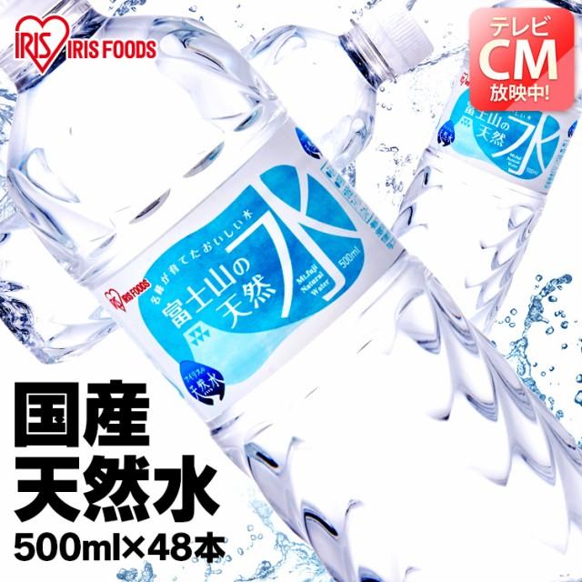 【300円オフクーポンあり】水 ミネラルウォーター...