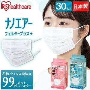 【2点以上購入で300円OFF】マスク 不織布 日本製 ...
