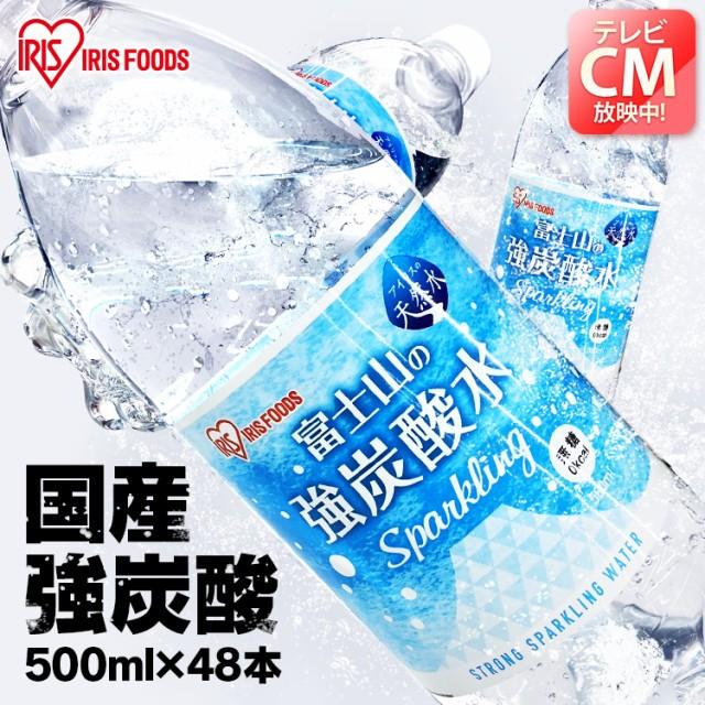 炭酸水 【予約】5月下旬 水 強炭酸水 500ml 48本 ...