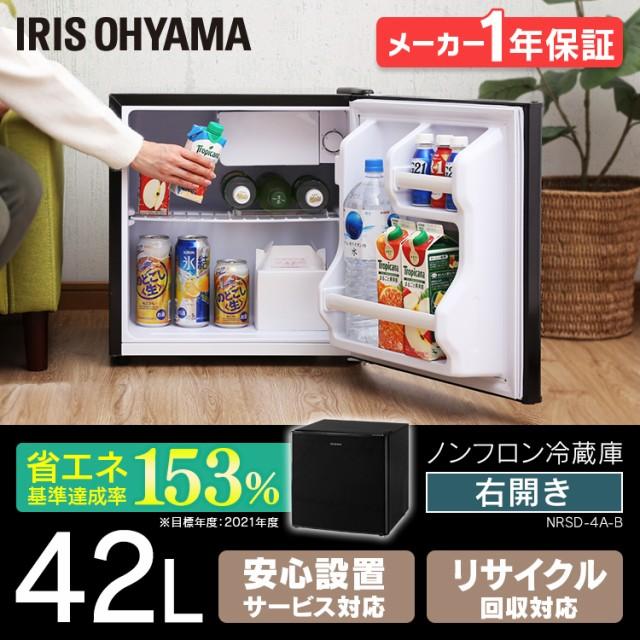 冷蔵庫 1ドア 42L 小型 NRSD-4A-B コンパクト アイリスオーヤマ ノンフロン冷蔵庫 小型 シンプル ブラック 一人暮らし 小さい個室 寝室