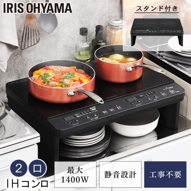 2口IHコンロ(脚付)ブラック IHK-W13S-B  コンロ ...