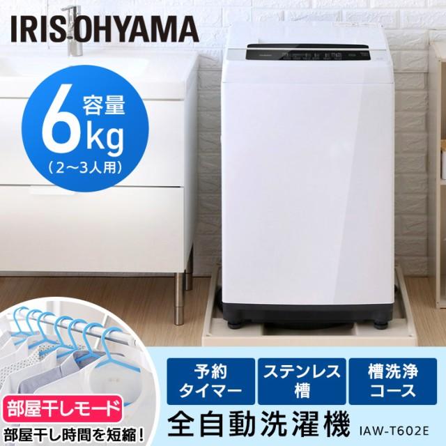 全自動洗濯機 6.0kg IAW-T602E 全自動洗濯機 6.0kg 全自動 洗濯機 部屋干し きれい キレイ senntakuki 洗濯 毛布 洗濯器 せんたっき ぜん