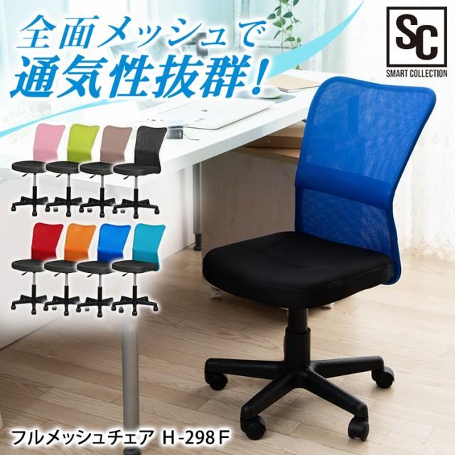 椅子 チェア オフィスチェア フルメッシュバック...