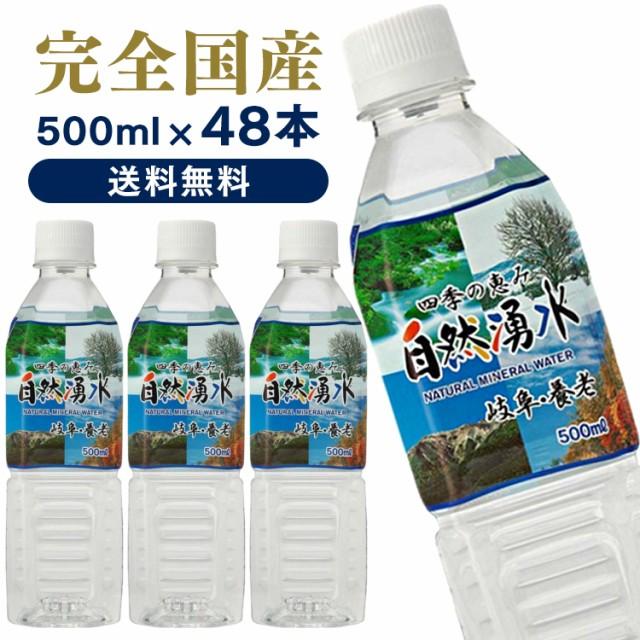 水 天然水 500ml 48本 ミネラルウォーター セット...