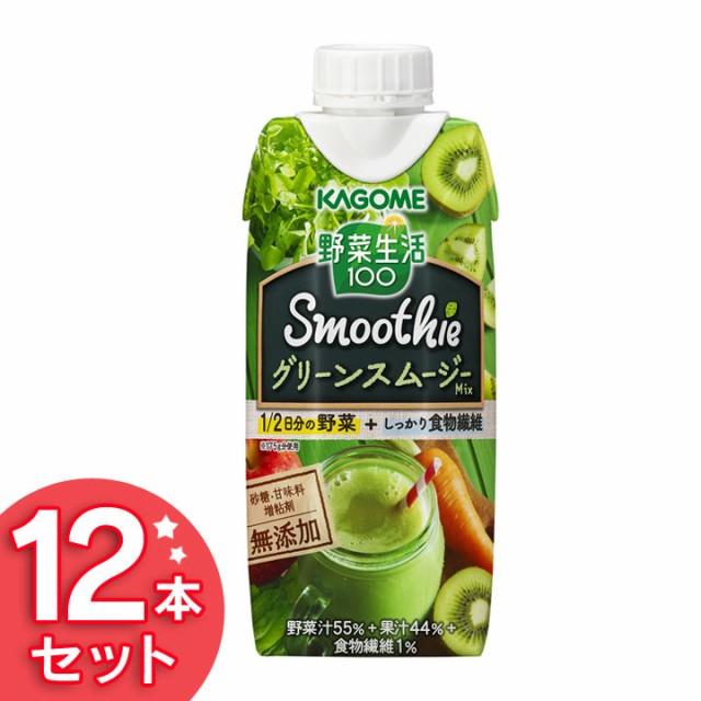野菜生活 スムージー 野菜生活100 Smoothie  グリ...