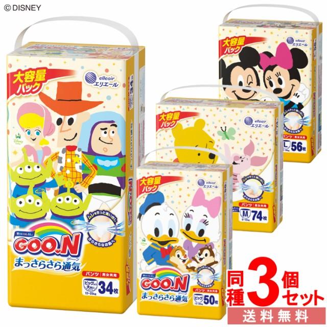 【目玉商品!!】おむつ パンツ 同サイズ3個セット ...