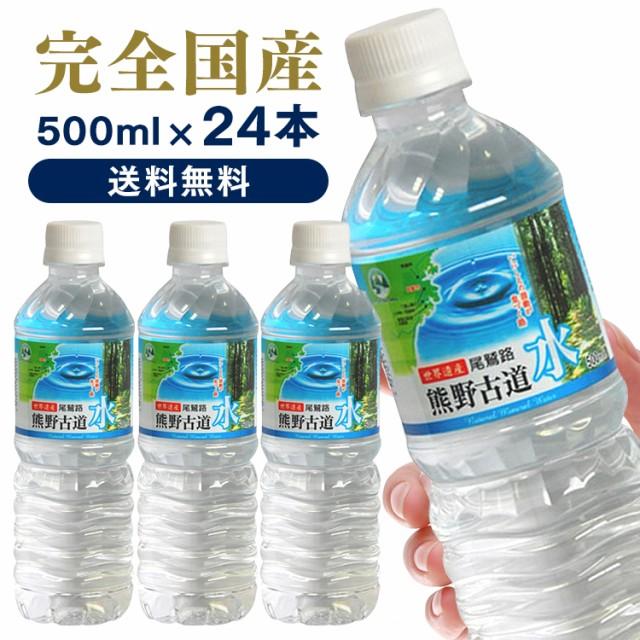 水 500ml 24本入 LDC 熊野古道水 ライフドリンク...