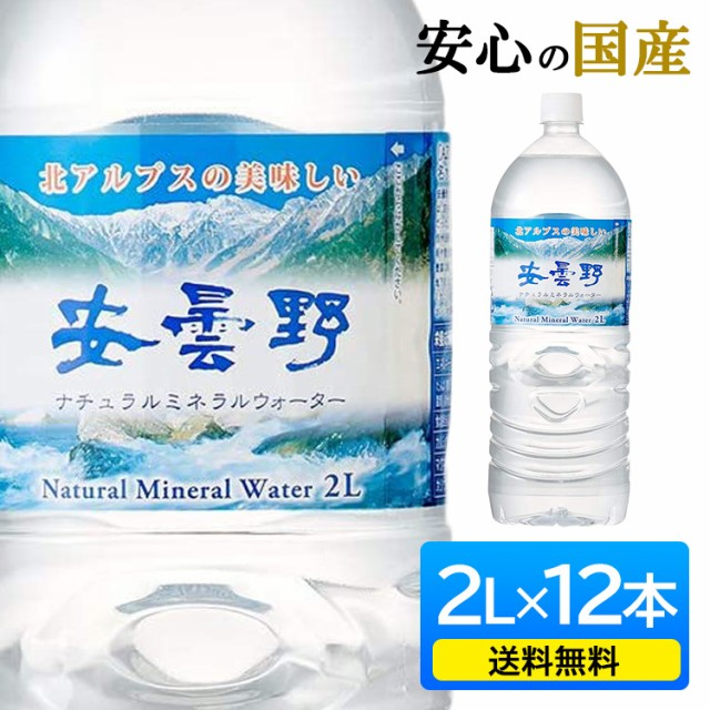 水 2L 12本 安曇野ミネラルウォーター 2LPET 【代...