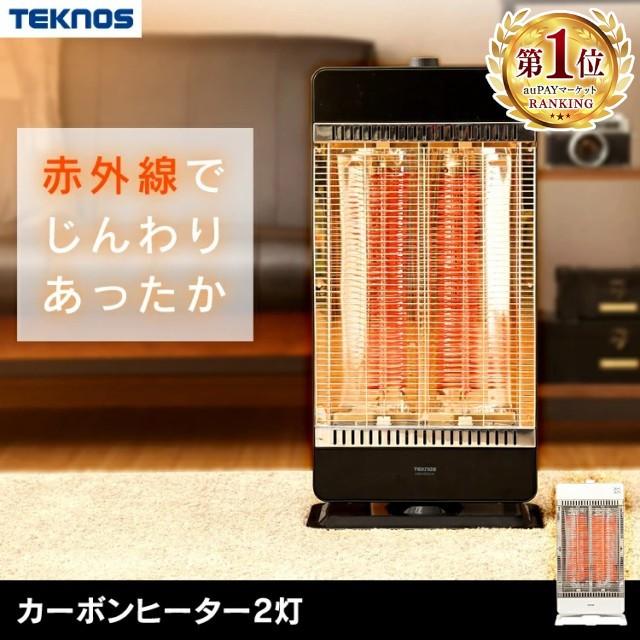 ヒーター カーボンヒーター 2灯 暖房 あったか 首振り機能 安全 IR900W CHM-4531I TEKNOS 送料無料 ストーブ ヒーター 暖房器具 首振り