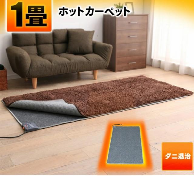 ホットカーペット 1畳 本体 HC-IR100 90×180cm ...