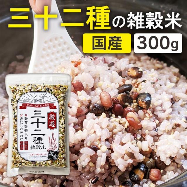 雑穀米 送料無料 国産 雑穀 三十二種 雑穀米300g ...