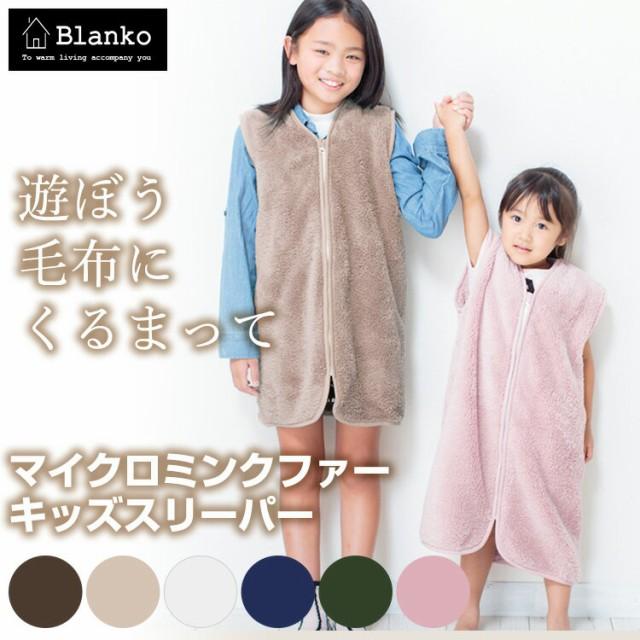 着る毛布 子供用 かわいい シンプル キッズスリーパー Blanko マイクロミンクファー ルームウェア 部屋着 静電気防止 寝具 保温 キッズ