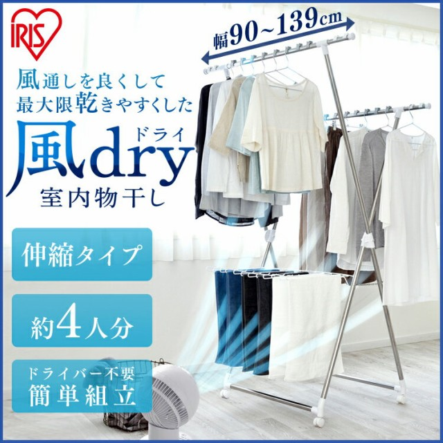 物干し 風ドライ室内物干し KDM-8514X 送料無料 室内物干し 部屋干し 室内干し 室内用 簡易物干し 洗濯 洗濯物干し