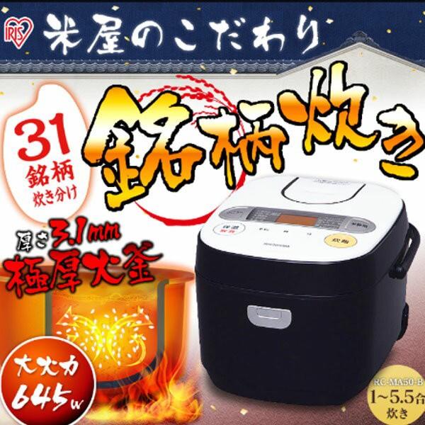 アイリスオーヤマ 米屋の旨み 銘柄炊き ジャー炊...