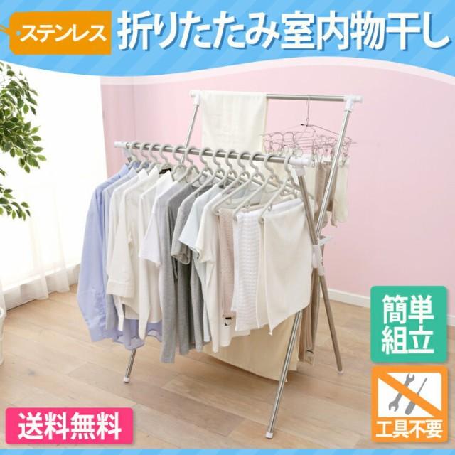 物干し 室内 室内物干し H-70X 送料無料 洗濯物干し 室内 布団干し ふとん干し 物干しスタンド