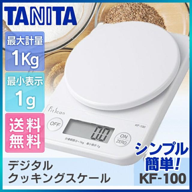 タニタ デジタルクッキングスケール 1kg 送料無料...