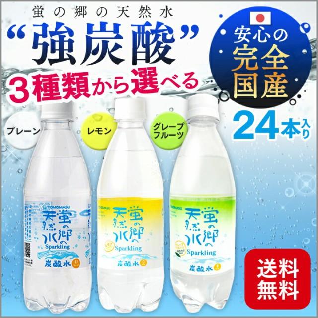 炭酸水 500ml 24本 蛍の郷の天然水 送料無料 スパ...