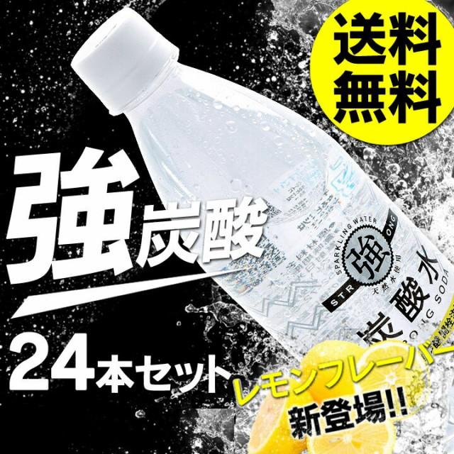炭酸水 強炭酸水 500ml 24本 プレーン レモン ミ...