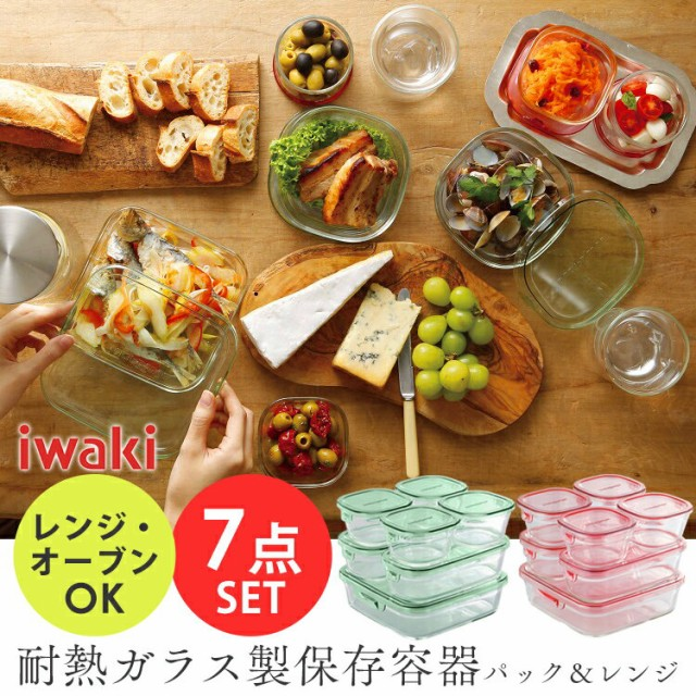 iwaki 保存容器 7点セット パック&レンジ ガラス...