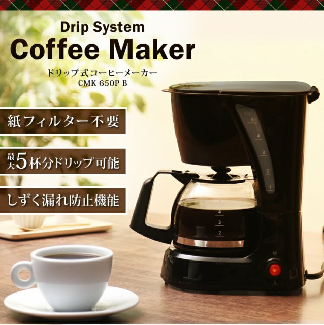 コーヒーメーカー ドリップ式 CMK-650P-B コーヒ...