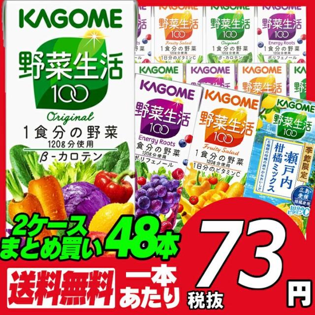 【1本当たり税抜73円】カゴメ野菜生活100 野菜ジ...