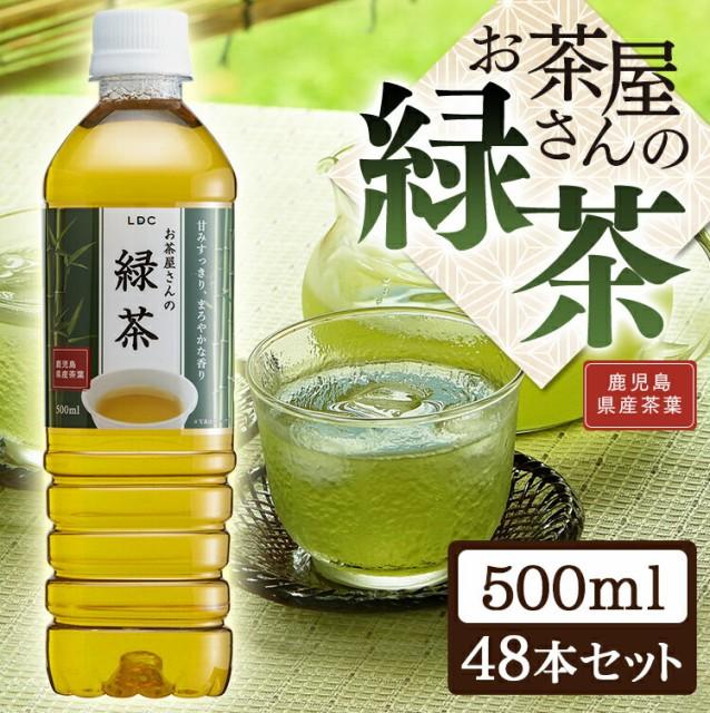 お茶 500ml 48本 LDCお茶屋さんの緑茶 ドリンク ...
