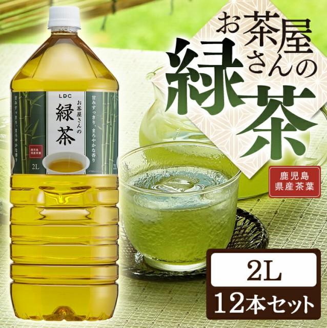 お茶 LDCお茶屋さんの緑茶2L 12本 緑茶 飲料 ドリ...