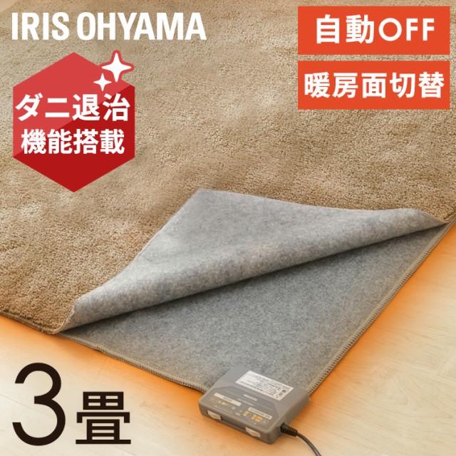 ホットカーペット 3畳 IHC-30-H ホットカーペット3畳 暖房機器 アイリスオーヤマ 電気カーペット 床暖房カーペット 送料無料 ミニ 本体