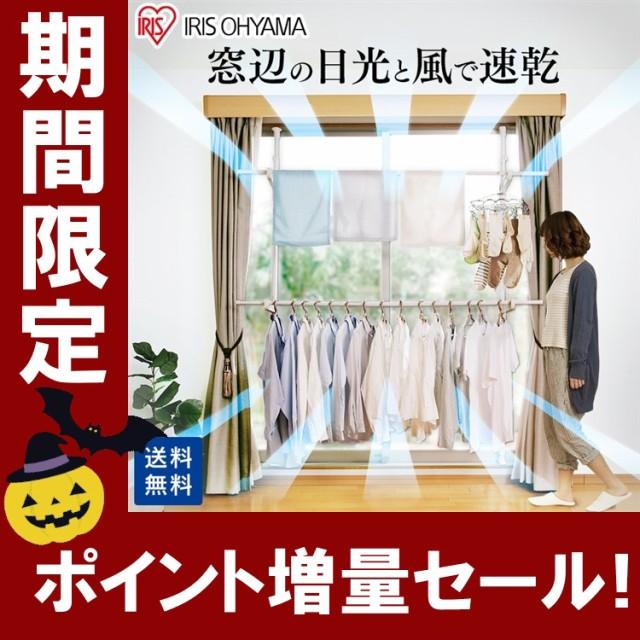 物干し 窓枠物干し 洗濯干し 突っ張り 室内物干し つっぱり MW-260NR 部屋干し 洗濯干し 物干し竿 室内物干し 窓枠 突っ張り物干し 伸縮