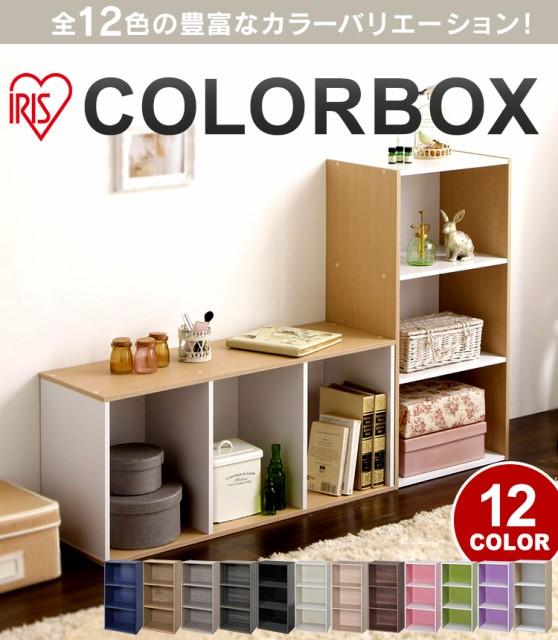 カラーボックス 3段 単品 安い カラフル 人気 収...