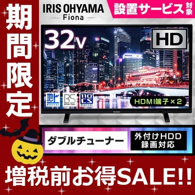 テレビ 32型 ハイビジョンテレビ 32インチ 液晶テ...