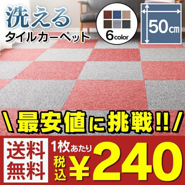 【20枚単位で販売】タイルカーペット 50×50 IPS0...