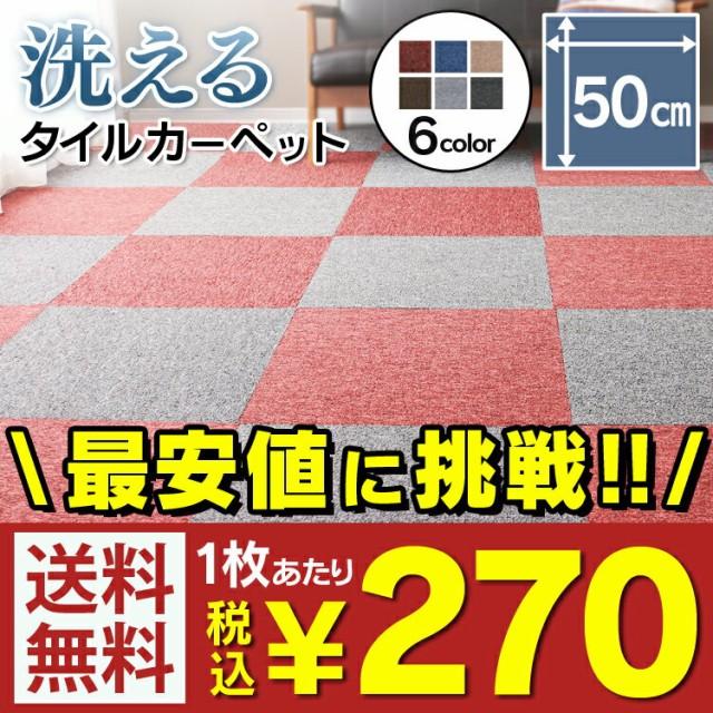 【10枚単位で販売】タイルカーペット 50×50 ラグ...