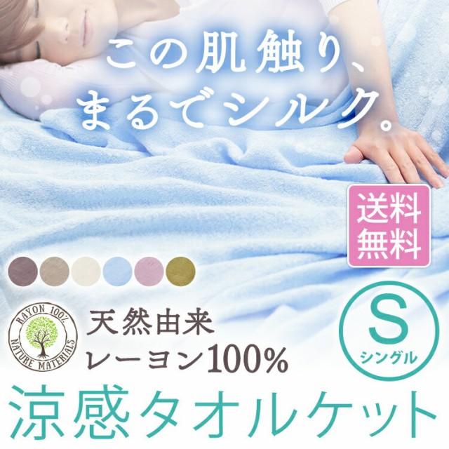 タオルケット シングル シングルサイズ 安い ひん...