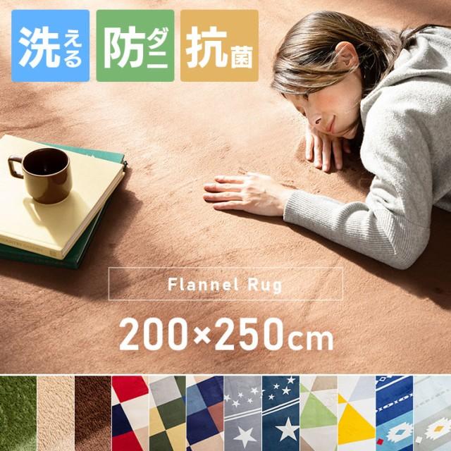 ラグ 3畳 ラグマット カーペット 200×250cm フラ...