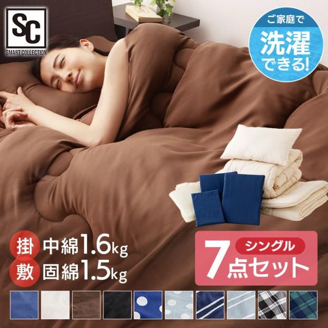 【7点セット】 布団 布団セット シングル 7点 シ...