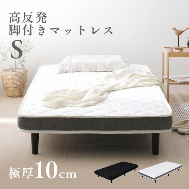 \P5倍/ベッド シングル 脚付きマットレス 高反...