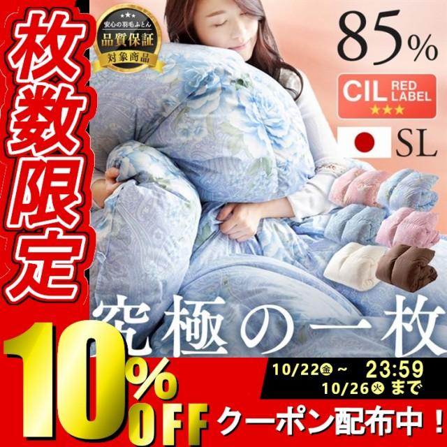 羽毛布団 シングル ロング 羽毛 布団 ホワイトダック ホワイトダックダウン85% WDD85% 1.0kg SL 軽い あたたかい 日本製 消臭 抗菌 羽毛