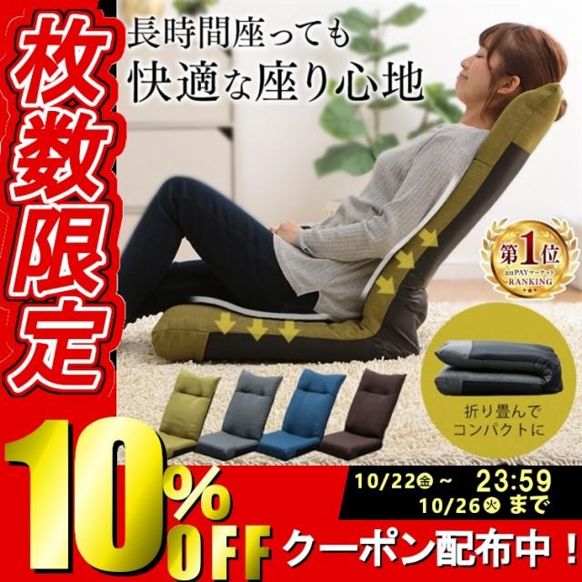 座椅子 リクライニング コンパクト 安い 折りたた...