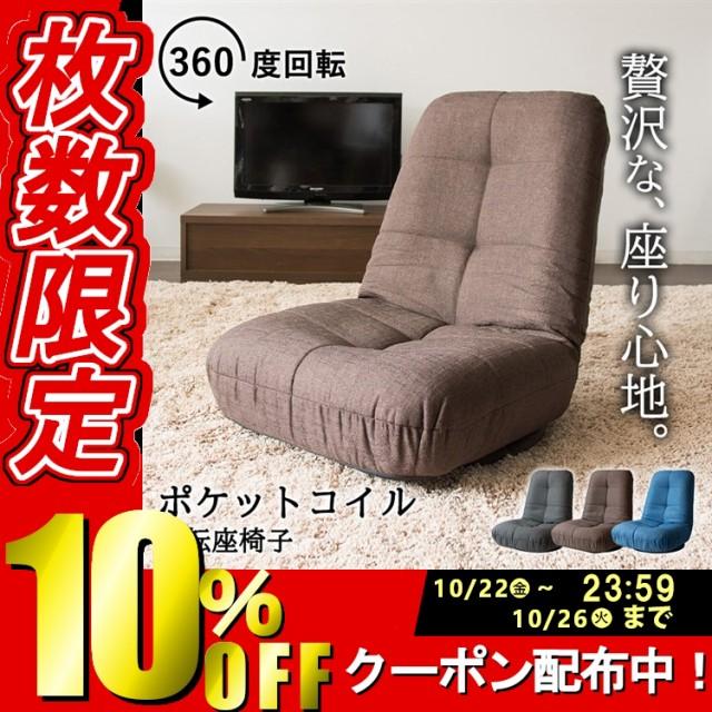 座椅子 リクライニング ポケットコイル座椅子 PCK...
