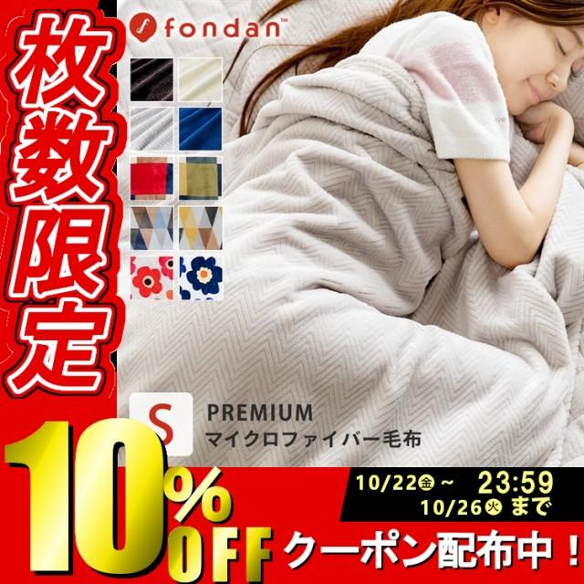 毛布 シングル マイクロファイバー 安い 毛布 fondan フォンダン プレミアムマイクロファイバー毛布 プレミアム 北欧 暖かい 毛布 洗える
