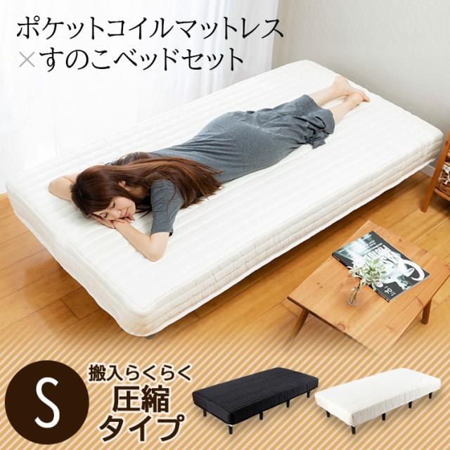 ベッド マットレス シングル 脚付きマットレス S ...