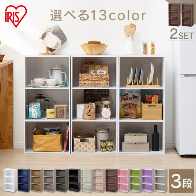 【2個セット】 カラーボックス 3段 アイリスオー...