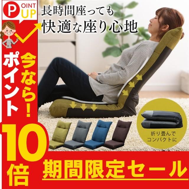 座椅子 リクライニング 安い コンパクト 折りたた...