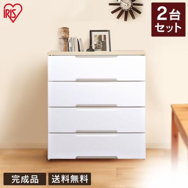 【2個セット】チェスト 完成品 収納ボックス 収納...