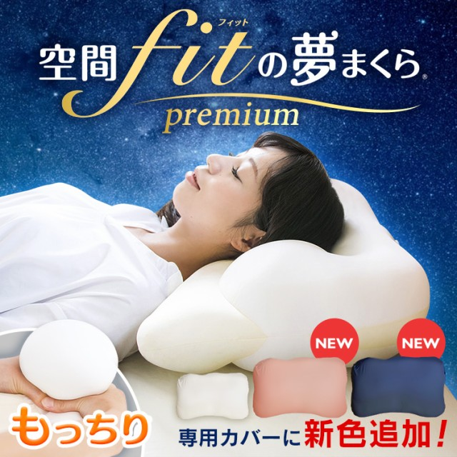 \P10倍/枕 まくら 枕 低反発 新生活 空間FITの...